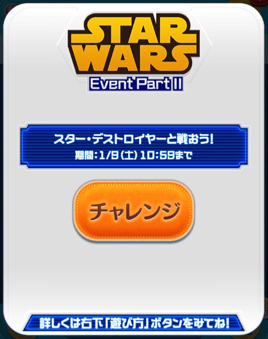 starwars2-1