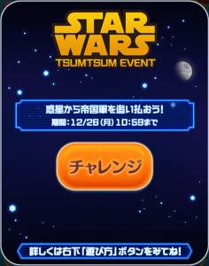 starwars_wakusei1