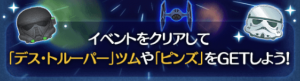starwars_wakusei10